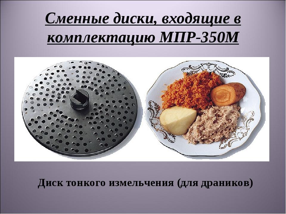 Сменные диски, входящие в комплектацию МПР-350М Диск тонкого измельчения (для...