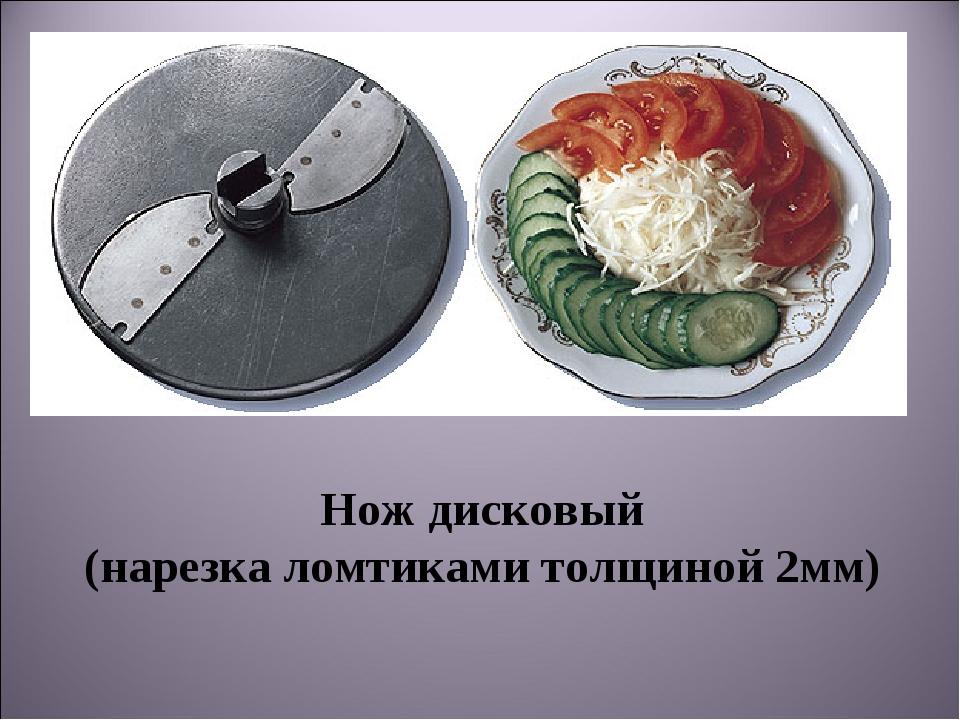 Нож дисковый (нарезка ломтиками толщиной 2мм)