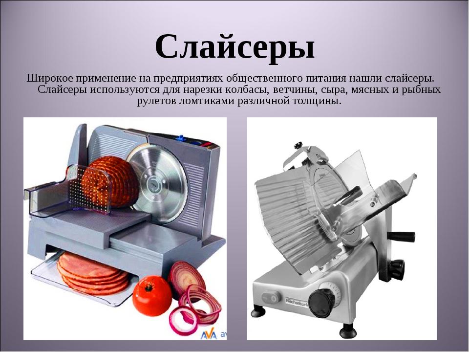 Слайсеры Широкое применение на предприятиях общественного питания нашли слайс...