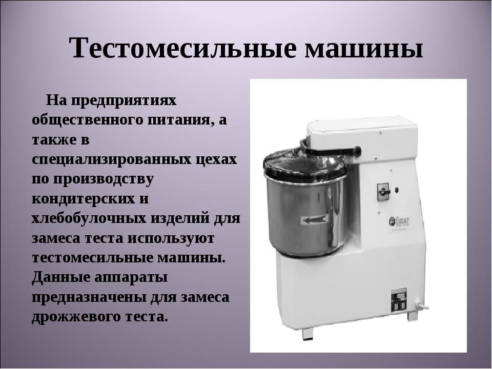 Тестомесильные машины На предприятиях общественного питания, а также в специа...