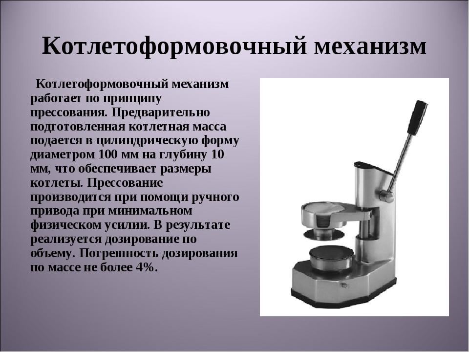 Котлетоформовочный механизм Котлетоформовочный механизм работает по принципу...