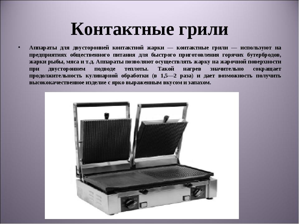 Контактные грили Аппараты для двусторонней контактной жарки — контактные грил...