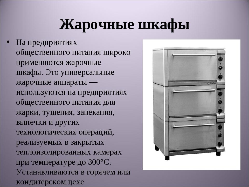 Жарочные шкафы На предприятиях общественного питания широко применяются жароч...