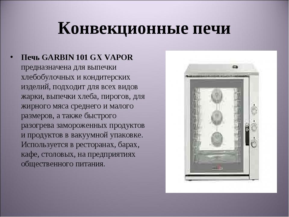 Конвекционные печи Печь GARBIN 101 GX VAPOR предназначена для выпечки хлебобу...