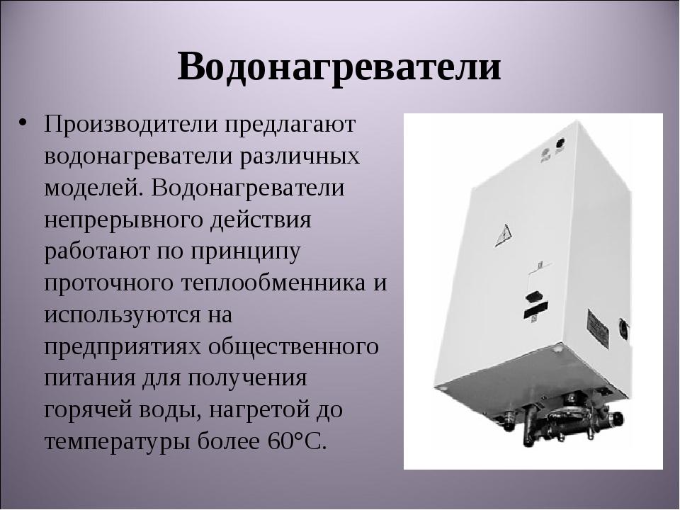 Водонагреватели Производители предлагают водонагреватели различных моделей. В...