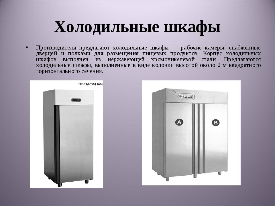 Холодильные шкафы Производители предлагают холодильные шкафы — рабочие камеры...