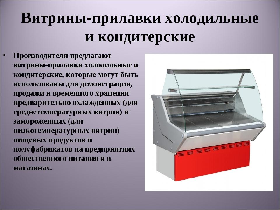 Витрины-прилавки холодильные и кондитерские Производители предлагают витрины-...