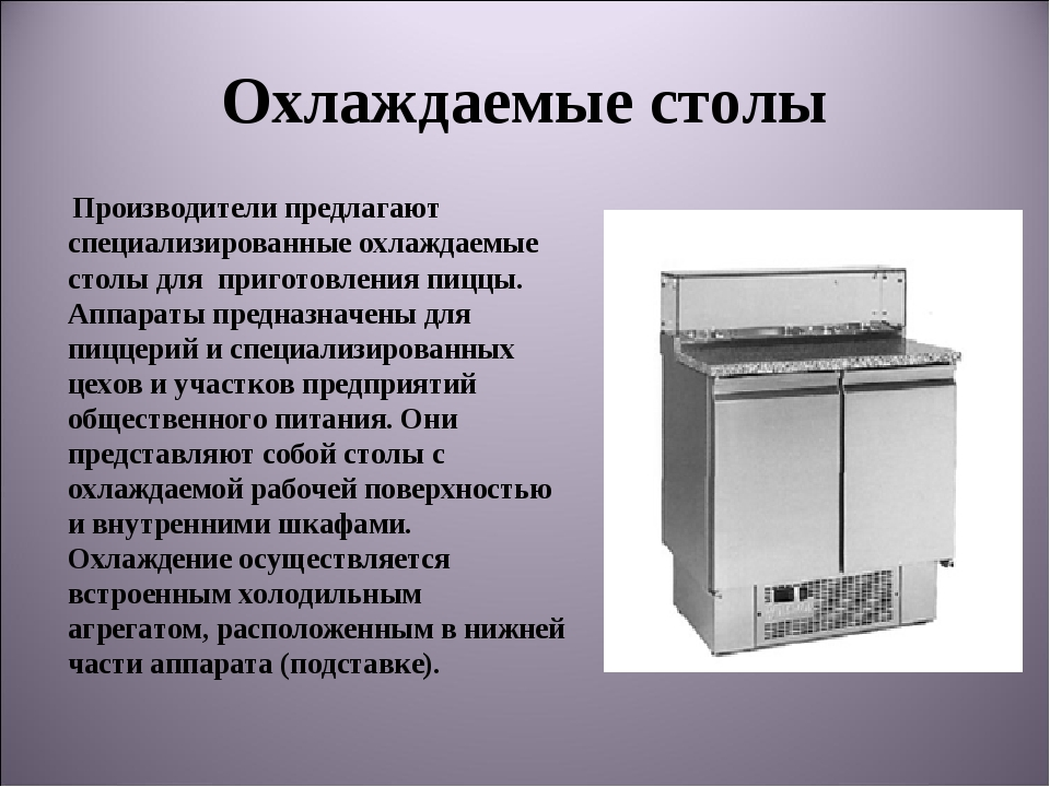 Охлаждаемые столы Производители предлагают специализированные охлаждаемые сто...