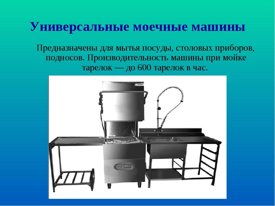 Универсальные моечные машины Предназначены для мытья посуды, столовых приборо...