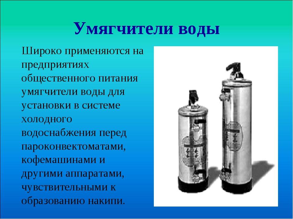 Умягчители воды Широко применяются на предприятиях общественного питания умяг...
