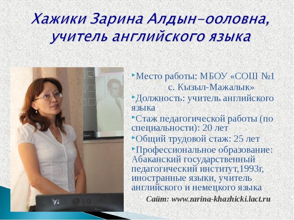 Место работы: МБОУ «СОШ №1 с. Кызыл-Мажалык» Должность: учитель английского...