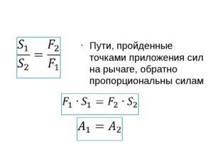 Пути, пройденные точками приложения сил на рычаге, обратно пропорциональны с