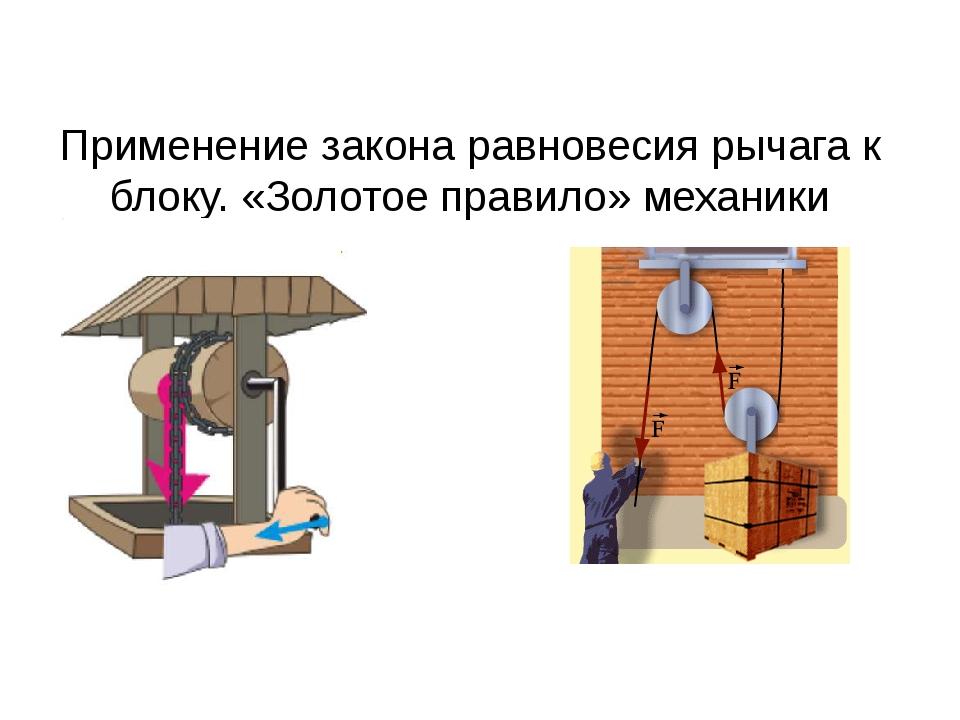 Применение закона равновесия рычага к блоку. «Золотое правило» механики