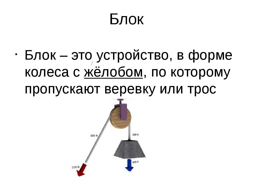 Блок Блок – это устройство, в форме колеса с жёлобом, по которому пропускают...