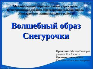 Муниципальное образовательное учреждение Кузнечихинская средняя общеобразоват