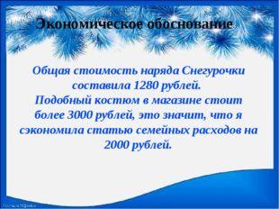 Экономическое обоснование Общая стоимость наряда Снегурочки составила 1280 ру