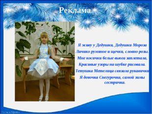 Реклама Я живу у Дедушки, Дедушки Мороза Личико румяное и щечки, словно розы.