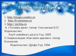 Список литературы 1. http://images.yandex.ru 2. http://liveinternet.ru 3. htt