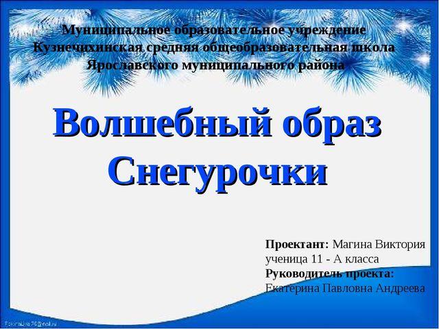 Муниципальное образовательное учреждение Кузнечихинская средняя общеобразоват...