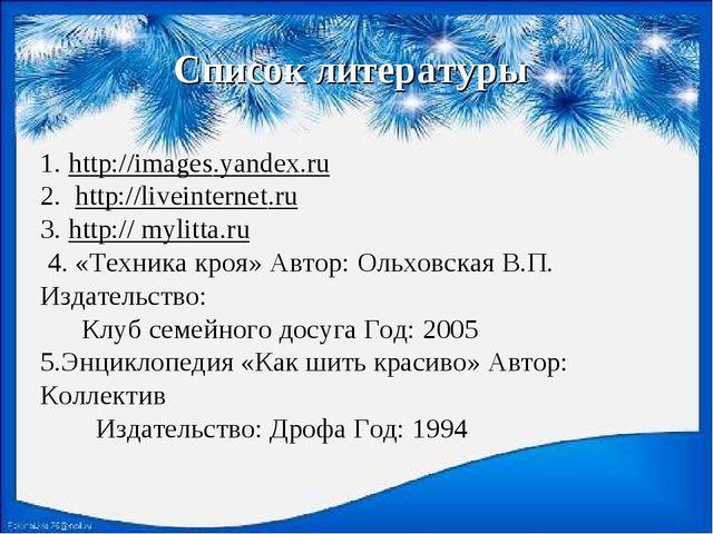 Список литературы 1. http://images.yandex.ru 2. http://liveinternet.ru 3. htt...