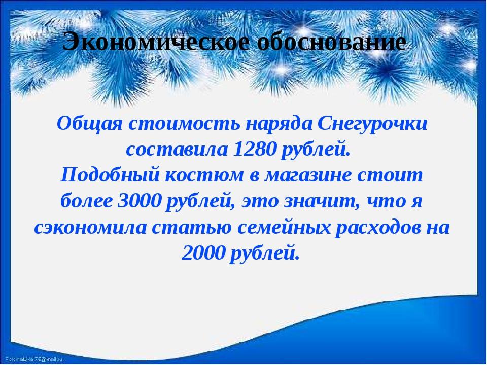 Экономическое обоснование Общая стоимость наряда Снегурочки составила 1280 ру...