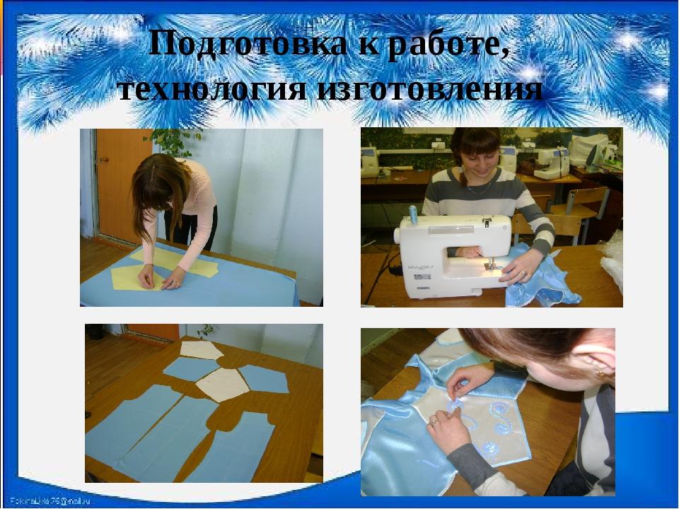 Подготовка к работе, технология изготовления