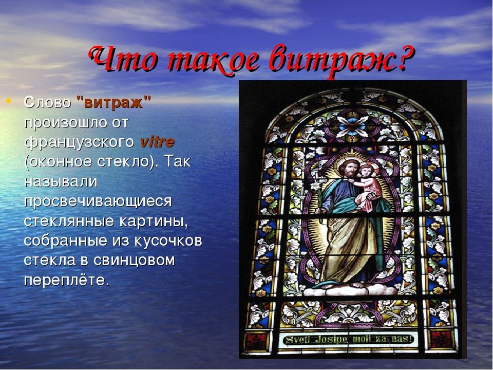 """Что такое витраж? Слово """"витраж"""" произошло от французского vitre (оконное сте..."""