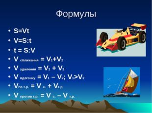 Формулы S=Vt V=S:t t = S:V V сближения = V1+V2 V удаления = V1 + V2 V вдогонк