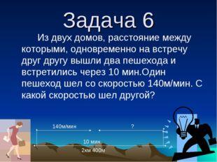 Задача 6 Из двух домов, расстояние между которыми, одновременно на встречу др