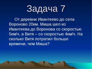 Задача 7 От деревни Ивантеево до села Вороново 20км. Миша шел из Ивантеева до