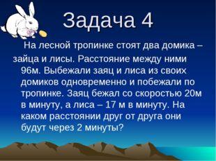 Задача 4 На лесной тропинке стоят два домика – зайца и лисы. Расстояние между