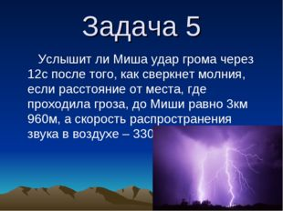 Задача 5 Услышит ли Миша удар грома через 12с после того, как сверкнет молния