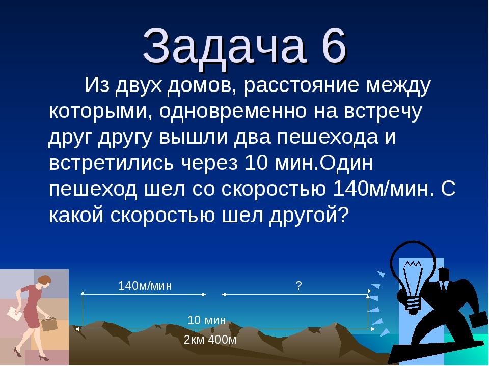 Задача 6 Из двух домов, расстояние между которыми, одновременно на встречу др...