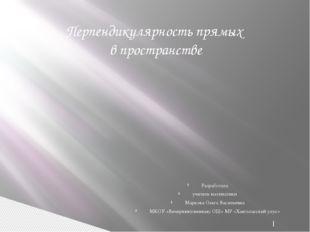 Разработала учитель математики Маркова Ольга Васильевна МКОУ «Вечерняя(сменна