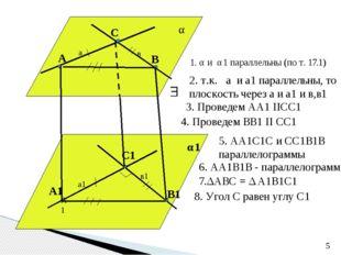 а в а1 в1 А В С А1 А1 С1 В1 α α1 1. α и α1 параллельны (по т. 17.1) 2. т.к.