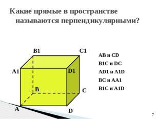 Какие прямые в пространстве называются перпендикулярными? А B C D А1 B1 C1 D1