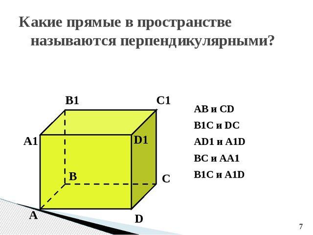 Какие прямые в пространстве называются перпендикулярными? А B C D А1 B1 C1 D1...