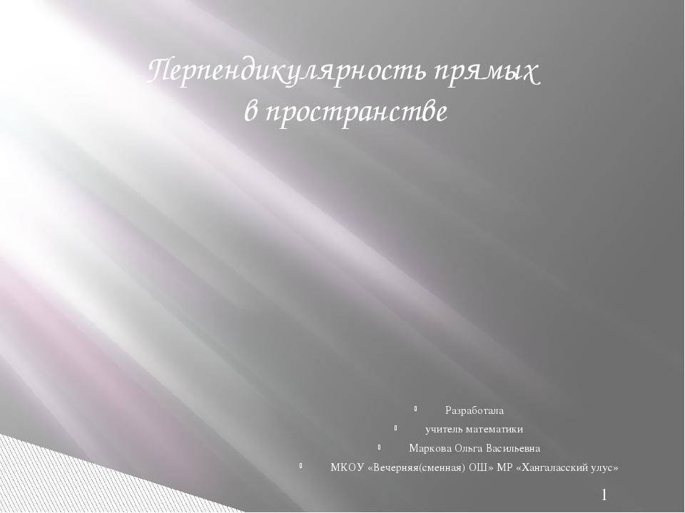 Разработала учитель математики Маркова Ольга Васильевна МКОУ «Вечерняя(сменна...