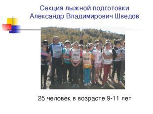 Секция лыжной подготовки Александр Владимирович Шведов 25 человек в возрасте