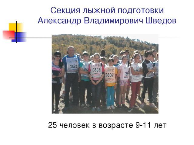 Секция лыжной подготовки Александр Владимирович Шведов 25 человек в возрасте...