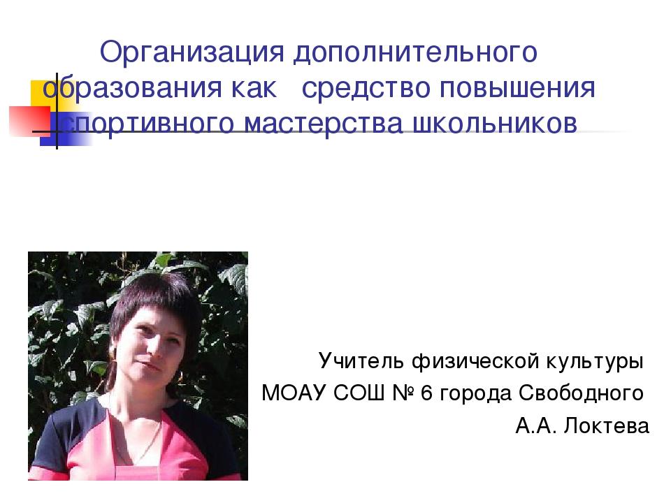 Учитель физической культуры МОАУ СОШ № 6 города Свободного А.А. Локтева Орга...