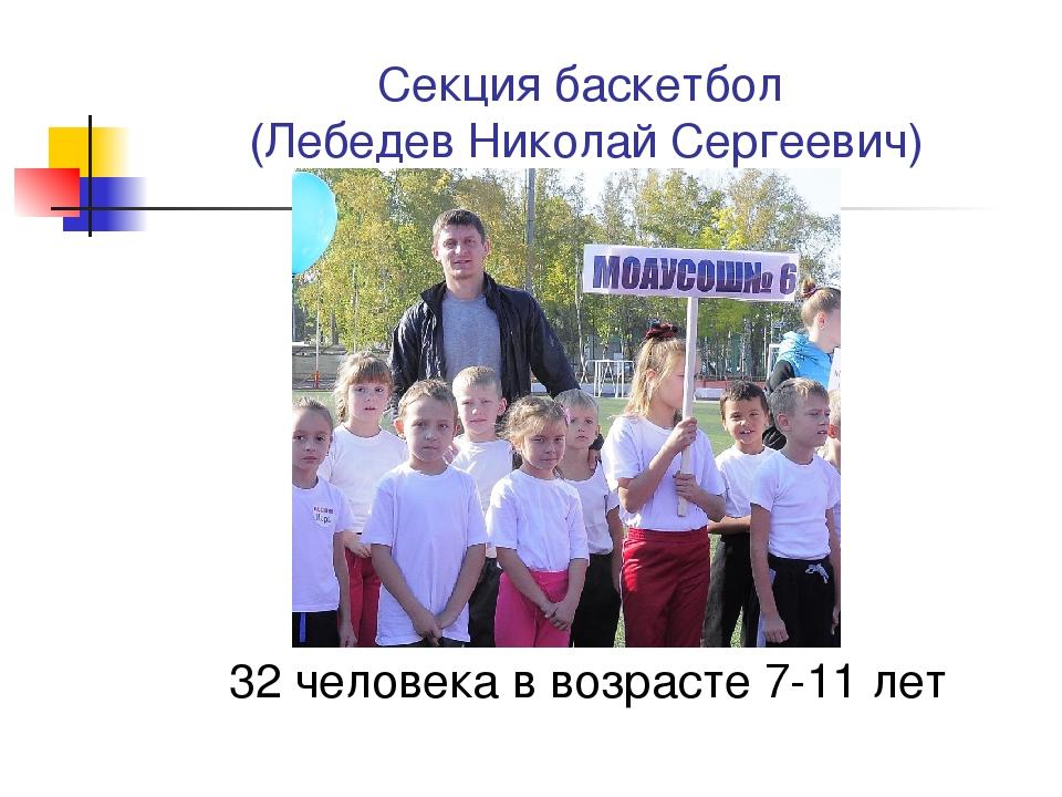 Секция баскетбол (Лебедев Николай Сергеевич) 32 человека в возрасте 7-11 лет