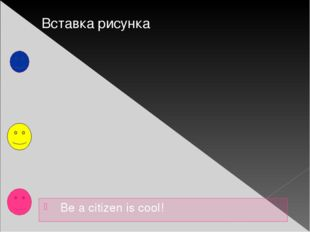 Be a citizen is cool!