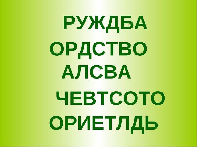 РУЖДБА ОРДСТВО ОРИЕТЛДЬ ЧЕВТСОТО АЛСВА