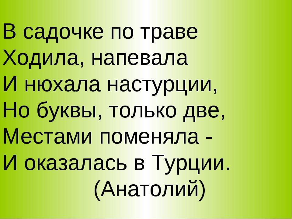 В садочке по траве Ходила, напевала И нюхала настурции, Но буквы, только две,...