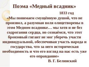 Поэма «Медный всадник» 1833 год «Мы понимаем смущённую душой, что не произвол