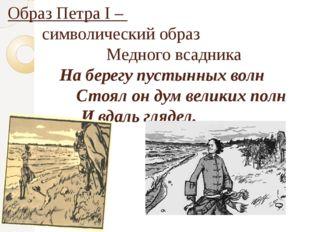 Образ Петра I – символический образ Медного всадника На берегу пустынных волн