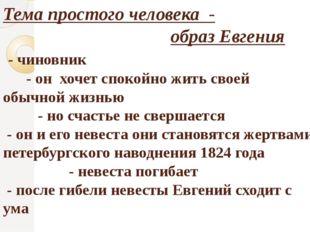 Тема простого человека - образ Евгения - чиновник - он хочет спокойно жить св