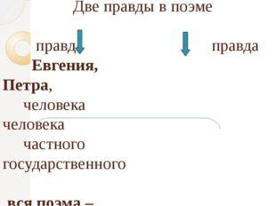 Две правды в поэме правда правда Евгения, Петра, человека человека частного