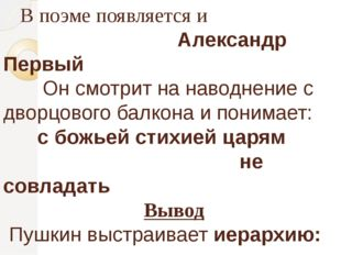 В поэме появляется и Александр Первый Он смотрит на наводнение с дворцового